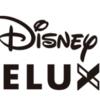 ディズニーが単独で動画配信サービス「Disney DELUXE」を開始する理由