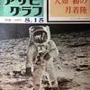 【時には昔の雑誌を‥】1969年発行『アサヒグラフ~人類初の月着陸』号