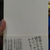 BOOK memo  「これからのエリック・ホッファーのために 」---これからのユニークフェイス・在野研究者のために
