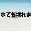 【悲報】iPhone7は防水だけど壊れても保証は対象外だよ!!