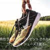 男性ランナーがプレゼントされたいランニングシューズ3選を「キモ撮り」で紹介!