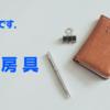 新世代ホッチキス|バイモ11 STYLE はなんだかんだでいいホチキスだった!!