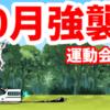10月強襲! - [7]運動会 Lv.7【攻略】にゃんこ大戦争