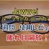 「Jawwei ブルーライトカット メガネ」レビュー!1週間使用してみた感想。