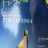 1964年、日本は西洋の建築に追い付いた。