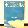 百田尚樹『永遠の0』(太田出版)〜あーちょりんの読書録〜