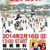 昨日2/16(日)に滋賀県余呉湖で雪上プロレスという奇祭があったらしい