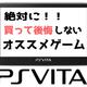PS Vitaでおすすめの買って後悔しなかったゲームソフト10選