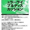 シンセモジュラーライブ&ディスカッションvol.3 3/18(日)開催します!