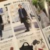 Men's JOKER 1月号に掲載して頂きました。