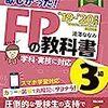 FP3級試験当日【2020年1月試験】