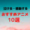 泣ける・感動するおすすめアニメ10選