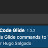 vscode-glideというglideのvscode extensionがあった