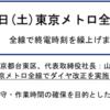 #748 東京メトロが全線でダイヤ改正 2021年3月13日、終電繰り上げの影響は?