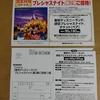 【11/30*12/10】ヨーカドー×プリマハム ディズニーキャンペーン【レシ/はがき】