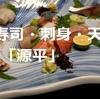 【寿司・刺身・天ぷら】神戸三宮「源平本店」で美味しいのを頂いて参りました!^^※YouTube動画あり
