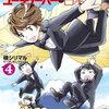 【kobo】14日新刊情報:「はじめしゃちょーのユーチューバーな日常 4巻」など、コミック23冊などが配信