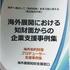 経済産業省『工業所有権情報・研修館』様に海外知的財産活用講座を開催して頂きました
