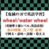wheel / water wheelの意味【鬼滅の刃の英語】水の呼吸 弐ノ型 水車(みずぐるま)で例文、語源、覚え方(英検準2級,英語表現)【マンガで英語学習】