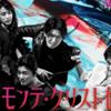 2018年4月 新ドラマ 『モンテ・クリスト伯 ~華麗なる復習~』 どんなドラマ?第一話 直前解析!