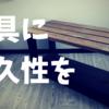 家具は耐久性が命。人が乗っても耐えられる板の組み方をしよう