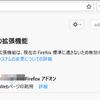 Firefoxでアドオン無効化の不具合が⇒アップデートで解決(暫定)