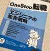 OneStop転職という最高に面白い同人誌を読みました
