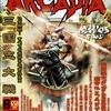 アルカディア 61 : アルカディア Vol.61 ( 2005 年 6 月号 )