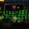 【COD BO4】キルレ1を超えるために必要なものとは 後編【講座】