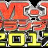 今日はM-1グランプリ2017決勝の日