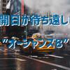 【日本公開間近!一押し映画】リアーナが出演の「オーシャンズ8」が観たい!