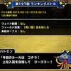 level.1659【青い霧】第197回闘技場ランキングバトル初日・シャムダ初陣!