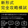新形式問題集感想 (4)