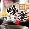 【オススメ5店】輪島・七尾・加賀・石川県その他(石川)にあるお酒が人気のお店