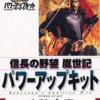 信長の野望 嵐世紀のゲームの攻略本の中で どの書籍が最もレアなのか?