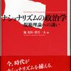 『ナショナリズムの政治学』施光恒・黒宮一太編(ナカニシヤ出版)
