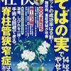 雑誌【壮 快】(脊柱管狭窄症特集)で『骨盤ゆらし』が掲載!