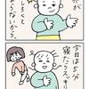 四コマ「眠らない人」