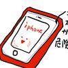 iPhoneXじゃなくてすいません。割れないiPhoneフィルム