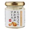 【あさイチ】7/3 平野レミさん「らっきょうタルタルソース」の作り方