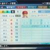 305.オリジナル選手 前澤俊貴選手(パワプロ2019)