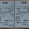 No.49 東京都交通局 交通系ICカード チャージ代金領収書・利用履歴(日暮里・舎人ライナー)