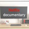【Netflix】おすすめのインテリア系ドキュメンタリー|部屋の収納、デザインにお困りの方必見!