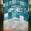 戦極MCBATTLE×池袋パルコ ROOFTOP MC BATTLEへワッショイサンバちゃんの応援に行きました