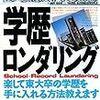 偏差値32の田村淳が慶応大学院へ学歴ロンダでウェーイ