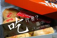 【台湾観光】台中で食べた美味しいアレコレと、あの肉圓