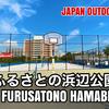 #38 OMORI FURUSATONO HAMABE PARK / 大森ふるさとの浜辺公園 - JAPAN OUTDOOR HOOPS