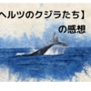 【52ヘルツのクジラたち】面白くなかった、正直な感想|アンさんの違和感