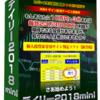 日経225先物システムトレードソフト『デイリー2018』レビューサイト