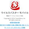 ウイルスバスター モバイル バージョン 8.2.2.1086